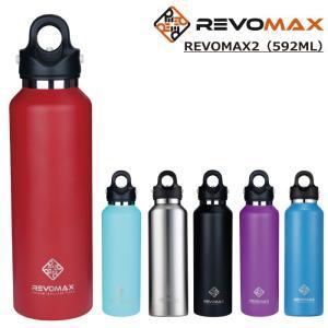 水筒 おしゃれ コンパクト REVO MAX2 レボマックス 592ml (600ml) ブランド 真空断熱 マイボトル アウトドア|vt-web