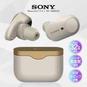 イヤホン Bluetooth ソニー SONY WF-1000XM3 プラチナシルバー ワイヤレス 高音質 iphone android ノイズキャンセリング タッチセンサー|vt-web