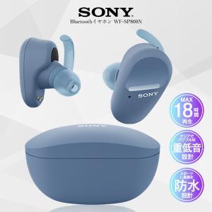 Bluetooth イヤホン ソニー SONY ワイヤレス WF-SP800N LM ブルー ノイズキャンセリング イコライザー 防水 IP55 スポーツ向け タッチセンサー vt-web