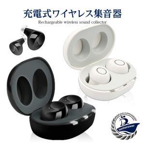 集音器 充電式 ワイヤレス コンパクト 集音器と補聴器の違い bestanswer 充電式ワイヤレス...