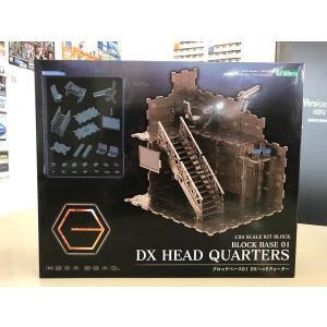 ヘキサギア ブロックベース01DXヘッドクォーター