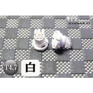 T4.7 3連LED メーター球 インパネ球 2個セット vulcans