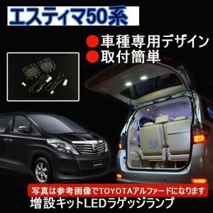 TOYOTAトヨタエスティマ50系 専用パーツ 増設用LEDルームランプラゲッジランプ