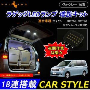 TOYOTA トヨタ ノア ヴォクシー 70系 ラゲッジランプ増設キット ルームランプ