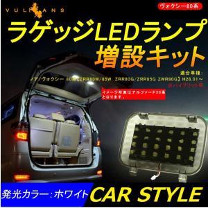 TOYOTA トヨタ ノアヴォクシー80系 前期/後期 ラゲッジルームランプ増設キット LEDルームランプ LEDラゲッジランプ 増設ランプ|vulcans