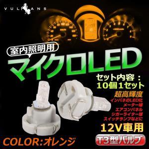 T3 マイクロLED仕様 エアコンパネル メーター用 LEDバルブ 10個 オレンジ/橙 vulcans