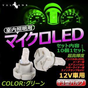 T3 マイクロLED仕様 エアコンパネル メーター用 LEDバルブ 10個 グリーン/緑 vulcans