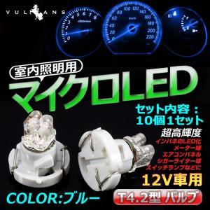 T4.2 2連LED エアコン・スイッチ・メーター球に LEDバルブ 10個 ブルー/青 vulcans