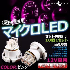T4.7 3連LED エアコン・灰皿・メーター球に LEDバルブ 10個 ピンク/粉 vulcans
