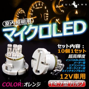 T4.7 3連LED エアコン・灰皿・メーター球に LEDバルブ 10個 オレンジ/橙 vulcans