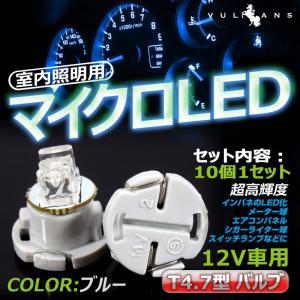 T4.7 3連LED エアコン・灰皿・メーター球に LEDバルブ 10個 ブルー/青 vulcans