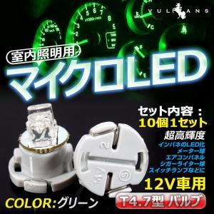 T4.7 3連LED エアコン・灰皿・メーター球に LEDバルブ 10個 グリーン/緑 vulcans
