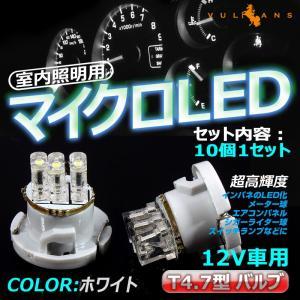 T4.7 3連LED エアコン・灰皿・メーター球に LEDバルブ 10個 ホワイト/白 vulcans