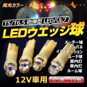 T5 超拡散 砲弾型 インジケーター球 LEDバルブ ウェッジ球 10個 オレンジ/橙|vulcans