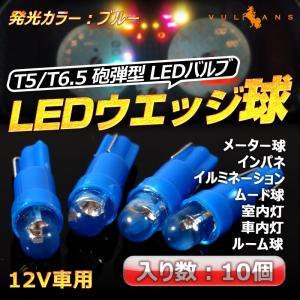 T5 超拡散 砲弾型 インジケーター球 LEDバルブ ウェッジ球 10個 ブルー/青|vulcans
