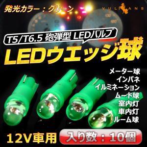T5 超拡散 砲弾型 インジケーター球 LEDバルブ ウェッジ球 10個 グリーン/緑|vulcans