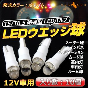 T5 超拡散 砲弾型 インジケーター球 LEDバルブ ウェッジ球 10個 ホワイト/白|vulcans
