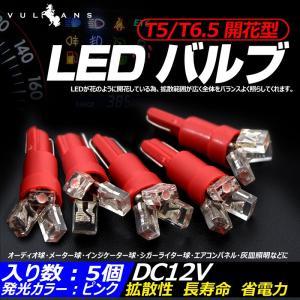 T5 T6.5兼用 開花 広角 3連 メーター球 LEDバルブ 5個 ピンク/粉|vulcans