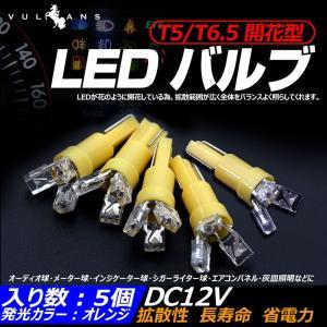 T5 T6.5兼用 開花 広角 3連 メーター球 LEDバルブ 5個 オレンジ/橙|vulcans