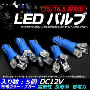 T5 T6.5兼用 開花 広角 3連 メーター球 LEDバルブ 5個 ブルー/青|vulcans