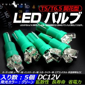 T5 T6.5兼用 開花 広角 3連 メーター球 LEDバルブ 5個 グリーン/緑|vulcans