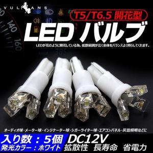 T5 T6.5兼用 開花 広角 3連 メーター球 LEDバルブ 5個 ホワイト/白|vulcans