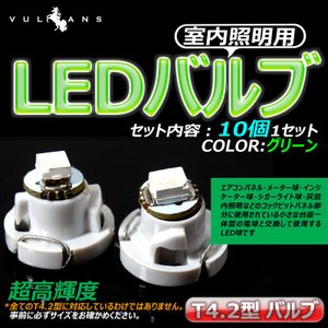 T4.2 1SMD エアコン・インジケーター・メーター球 LEDバルブ 10個 グリーン/緑 vulcans