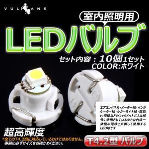 T4.2 1SMD エアコン・インジケーター・メーター球 LEDバルブ 10個 ホワイト/白 vulcans