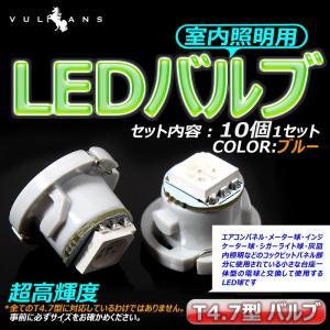 T4.7 1SMD エアコン・灰皿照明・メーター球に LEDバルブ 10個 ブルー/青 vulcans