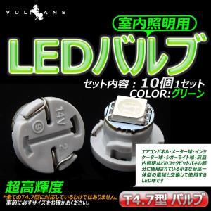 T4.7 1SMD エアコン・灰皿照明・メーター球に LEDバルブ 10個 グリーン/緑 vulcans