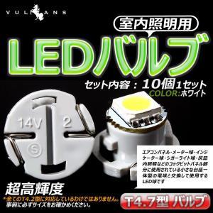 T4.7 1SMD エアコン・灰皿照明・メーター球に LEDバルブ 10個 ホワイト/白 vulcans