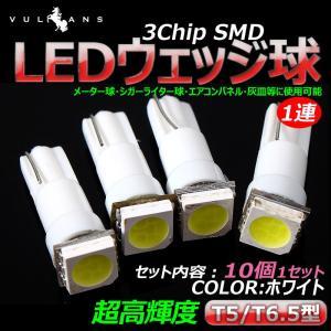 T5 1SMD エアコン・メーター球に LEDバルブ ウェッジ球 10個 ホワイト/白|vulcans