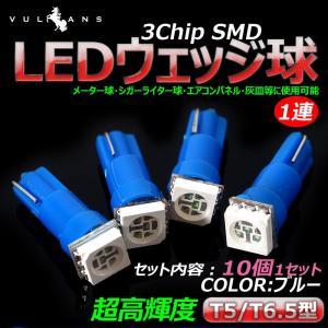 T5 1SMD エアコン・メーター球に LEDバルブ ウェッジ球 10個 ブルー/青|vulcans