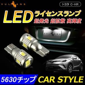 T10 6連SMD 5630chip 3W 12V プリウス50 CHR C-HR CX-5 アルファード30 ライセンスランプ ナンバー灯 LEDバルブ 2個 白 ドレスアップ パーツ カスタム chr c-hr|vulcans