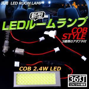 COB 2.4W LEDルームランプ 面発光タイプ 36LED T10、T10×31mm〜41mm、BA9sソケット付属 ホワイト/白|vulcans
