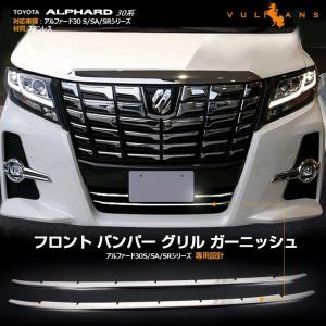 アルファード 30系 S/SA/SRシリーズ 専用設計 フロント バンパーグリル ガーニッシュ 2P...