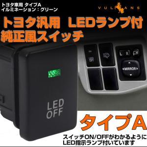 純正風スイッチ トヨタ車専用 タイプA LED ON/OFFスイッチ LED 純正交換 緑 1個 CHR C-HR アクア ノア・ヴォクシー70系 80系 アルファード30系 20系 chr c-hr|vulcans