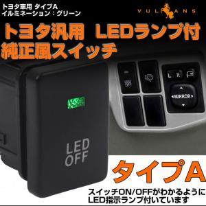 純正風スイッチ トヨタ車専用 タイプA LED ON/OFFスイッチ LED 純正交換タイプ 緑 1個 エスティマ50系 ウィッシュ カローラフィールダー|vulcans