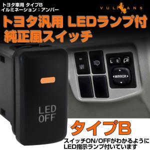 純正風スイッチ トヨタ車専用 タイプB LED ON/OFF スイッチ LEDランプ付き 純正交換タイプ 黄色 アンバー 1個 アイシス ウィッシュ エスティマ プロボックス等に|vulcans