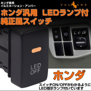 純正風スイッチ 本田車専用 LED ON/OFF スイッチ LEDスイッチ LEDランプ付き 純正交換タイプ 黄色 アンバー 1個 CR-V オデッセイ フリード フィットなどに|vulcans