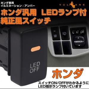 純正風スイッチ 本田車専用 LED ON/OFF スイッチ LEDスイッチ LEDランプ付き 純正交換タイプ 黄色 アンバー 1個 アコードツアラー ゼスト 等に|vulcans