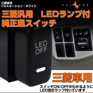 純正風スイッチ 三菱車専用 LED ON/OFF スイッチ LEDスイッチ LEDランプ付き イルミネーション 純正交換タイプ ホワイト 1個|vulcans