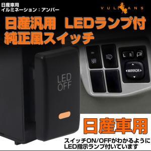 純正風スイッチ 日産車専用 LED ON/OFF スイッチ LEDスイッチ LEDランプ付き 純正交...