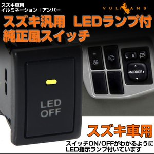 純正風スイッチ スズキ車用 LED ON/OFF スイッチ LEDスイッチ LEDランプ付き イルミネーション 純正交換タイプ 黄色 アンバー 1個 ワゴンR アルトなどに|vulcans