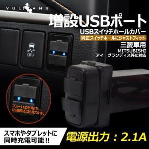 定形外発送対応可 三菱車用 純正スイッチパネル交換タイプ 車載用 増設USBポート 充電 2ポート ...