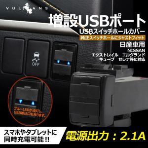日産車用 純正スイッチパネル交換タイプ 車載用 増設USBポート 充電 2ポート USBスイッチパネ...