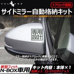 新型FIT N-BOX用 キーレス ミラー格納ユニット ドアロック連動 サイドミラー 自動格納キット ドアミラーオート格納ユニット ポン付け vulcans
