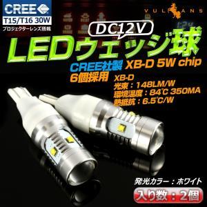 ALL CREE T15/T16 30W LEDシングル球 LEDバルブ プロジェクターレンズ搭載 CREE XB-Dチップ バックランプ ホワイト 2個 vulcans