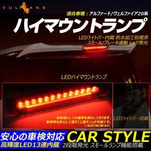 アルファード ヴェルファイア 20系 LEDハイマウントランプ ブレーキランプ ストップランプ テー...