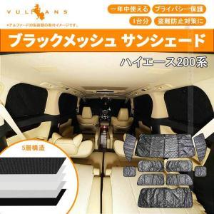 トヨタ ハイエース200系 ワイド/スーパーロング サンシェード ブラックメッシュ 5層構造 1台分...